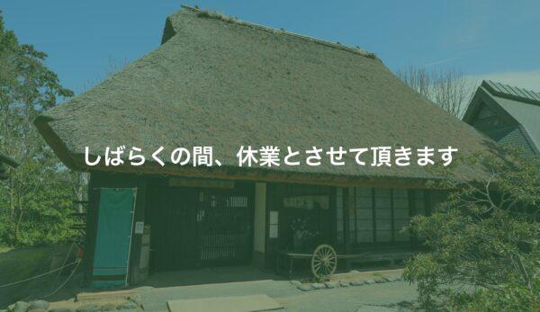 陶印 「彩焔窯(さいえんがま)」