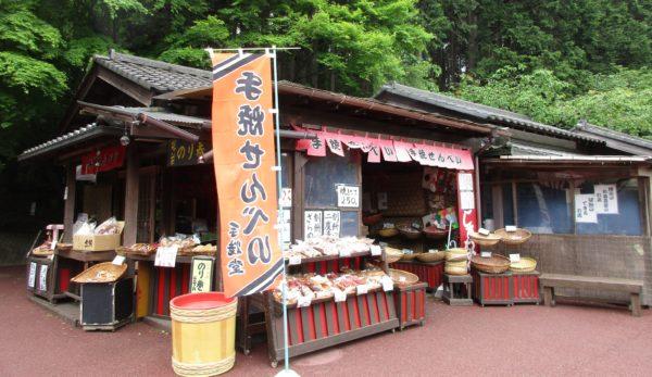 手焼堂(実演炭火焼煎餅)